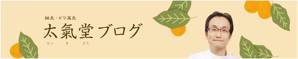 鍼灸・ビワ温灸 大氣堂ブログ