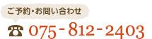 ご予約・お問い合わせ 075-812-2403